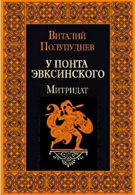 Митридат: художественная литература