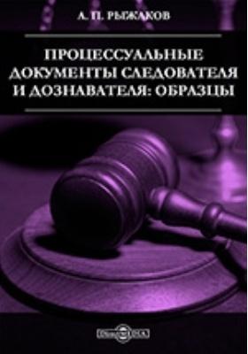 Процессуальные документы следователя и дознавателя: образцы