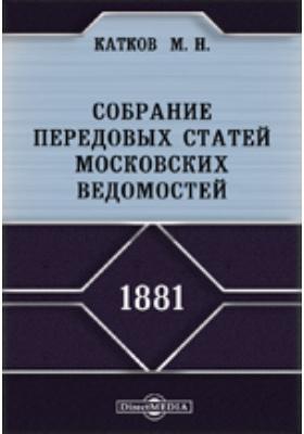 Собрание передовых статей Московских ведомостей. 1881 год