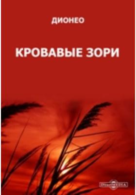 Кровавые зори: художественная литература