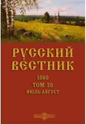 Русский Вестник. 1860. Т. 28, Июль-август