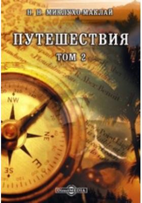 Путешествия: документально-художественная литература. Том 2