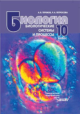Биология : биологические системы и процессы: 10 класс: учебник для учащихся общеобразовательных учреждений