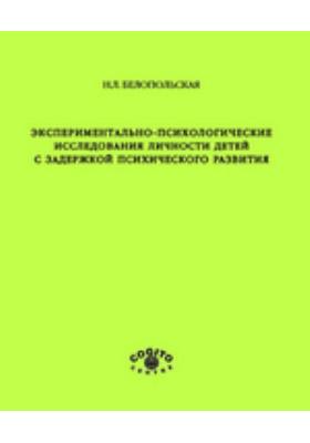 Экспериментально-психологические исследования личности детей с задержкой психического развития: монография