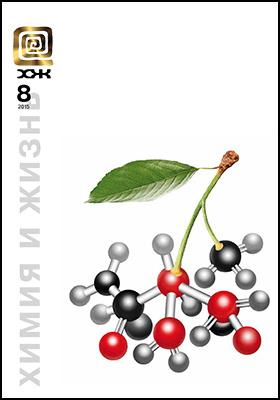 Химия и жизнь - XXI век: журнал. 2015. № 8
