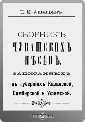 Сборник чувашских песен записанных в губерниях Казанской, Симбирской и Уфимской