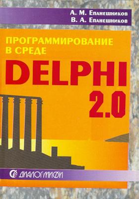 Программирование в среде DELPHI 2.0: учебное пособие : в 4 ч., Ч. 1. Описание среды