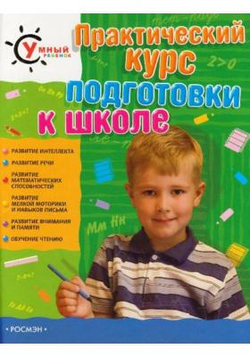 Практический курс подготовки к школе