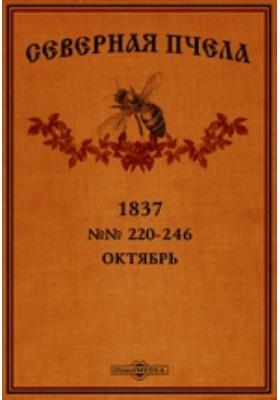 Северная пчела. 1837. №№ 220-246, Октябрь