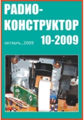 Радиоконструктор: журнал. 2009. № 10