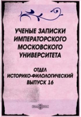 Ученые записки Императорского Московского университета. Отдел историко-филологический. Вып. 16