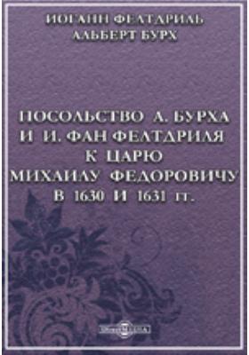 Посольство А. Бурха и И. фан Фелтдриля к царю Михаилу Федоровичу в 1630 и 1631 гг