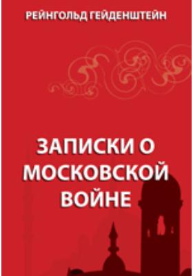 Записки о Московской войне