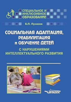 Социальная адаптация, реабилитация и обучение детей с нарушениями интеллектуального развития: учебное пособие