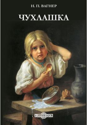 Чухлашка: художественная литература