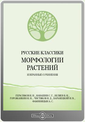 Русские классики морфологии растений. Избранные сочинения