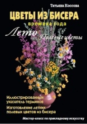 Цветы из бисера : Времена года. Лето. Полевые цветы