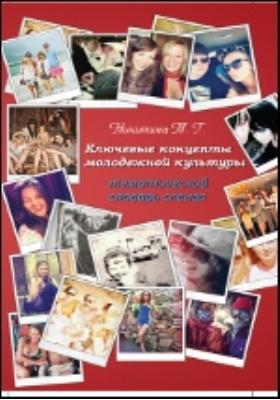 Ключевые концепты молодежной культуры: тематический словарь сленга