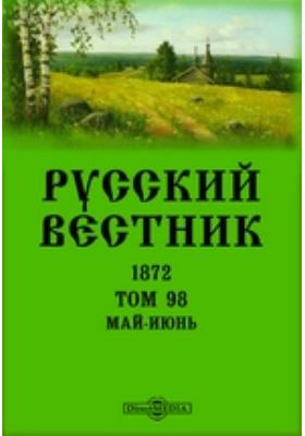 Русский Вестник: журнал. 1872. Т. 98, Май-июнь