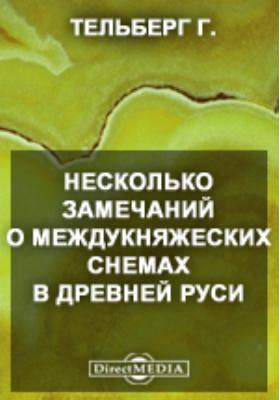 Несколько замечаний о междукняжеских снемах в Древней Руси