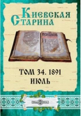 Киевская Старина. 1891. Т. 34, Июль