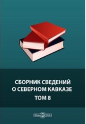 Сборник сведений о Северном Кавказе. Т. 8