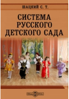 Система русского детского сада