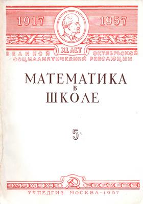 Математика в школе. № 5. Сентябрь-октябрь. 1957: методический журнал