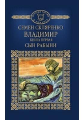 Т. 3. Владимир. Кн. 1. Сын рабыни