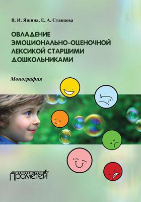 Овладение эмоционально-оценочной лексикой старшими дошкольниками: монография