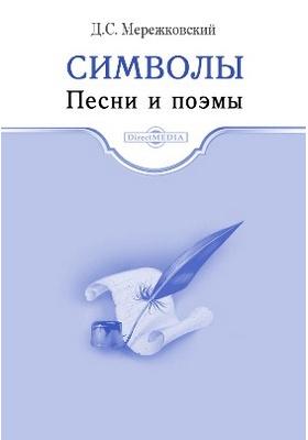 Символы. Песни и поэмы: художественная литература