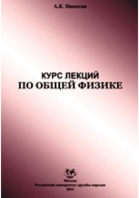 Курс лекций по общей физике
