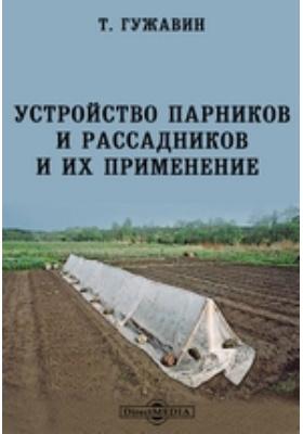 Устройство парников и рассадников и их применение: научно-популярное издание