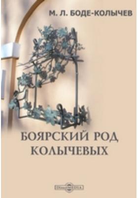 Боярский род Колычевых: монография