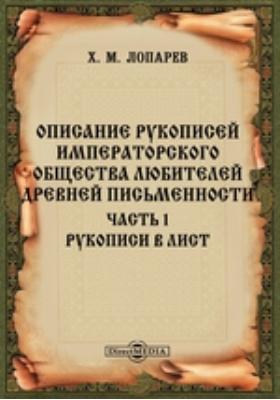 Описание рукописей Императорского Общества любителей древней письменности, Ч. 1. Рукописи в лист