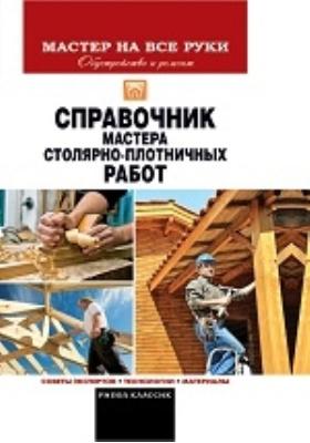 Справочник мастера столярно-плотничных работ: справочник