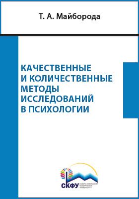 Качественные и количественные методы исследований в психологии: учебное пособие