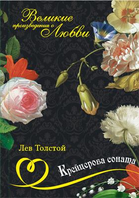Т. 12. Крейцерова соната: художественная литература