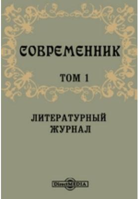 Современник : Литературный журнал: журнал. 1836. Т. 1