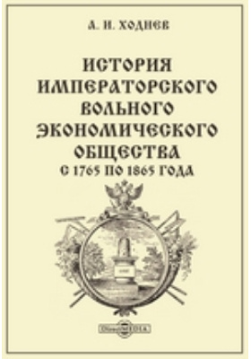 История Императорского Вольного экономического общества с 1765 по 1865 года