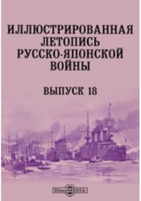 Иллюстрированная летопись Русско-Японской войны. Вып. 18