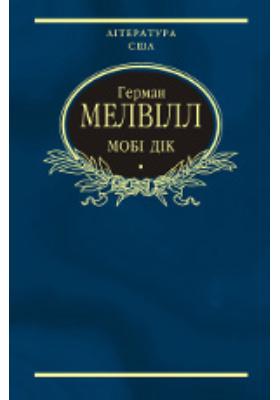 Мобі Дік, або Білий Кит: художественная литература