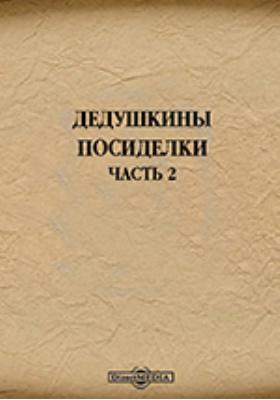 Дедушкины посиделки, Ч. 2