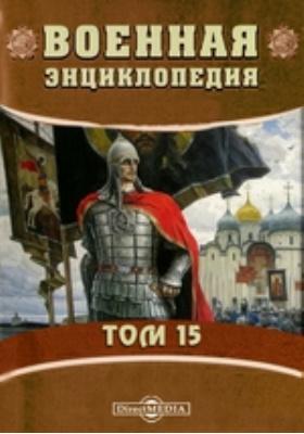 Военная энциклопедия: энциклопедия. Т. 15