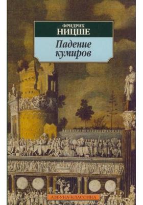 Падение кумиров : Сборник