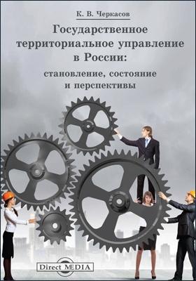 Государственное территориальное управление в России : становление, состояние и перспективы: сборник статей