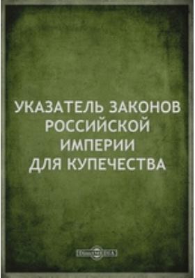 Указатель законов Российской империи для купечества