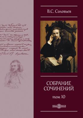 Собрание сочинений Владимира Сергеевича Соловьева. В 10 т. Т. 10. 1897-1900 гг