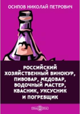 Российский хозяйственний винокур, пивовар, медовар, водочный мастер, квасник, уксусник и погребщик