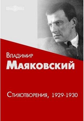 Стихотворения 1929-1930: художественная литература